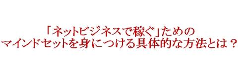 キャッチコピー・マインドセット.jpg