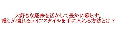 キャッチコピー趣味.jpg